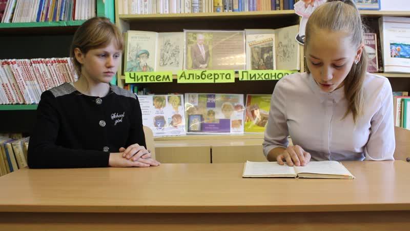 Всероссийский конкурс Читаем А А Лиханова книги о вере надежде любви