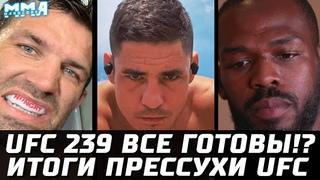 UFC 239 БЛИЗКО. 5 ЧАСОВ ДО БОЙНИ. ПРЕССУХА ЮФС в ДВУХ СЛОВАХ. ЗАЛ СЛАВЫ UFC! ЛОБОВ НЕ ТАК КРУТ.