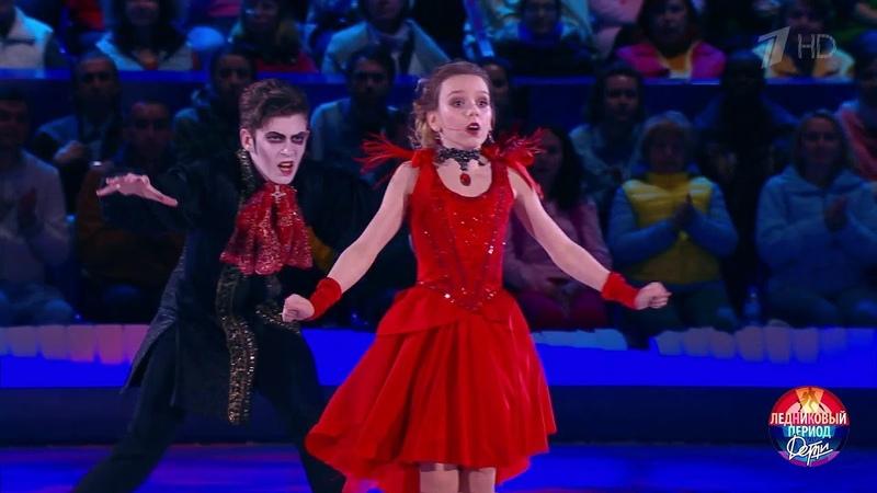 Полина Пилипенко и Степан Николаев - The Vampire Masquerade. Ледниковый период. Дети. Второй сезон