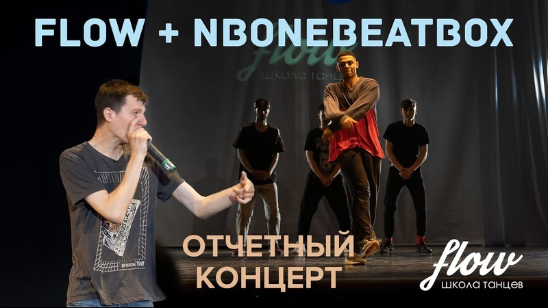 Colab: Flow Nbonebeatbox / Отчетный концерт Flow