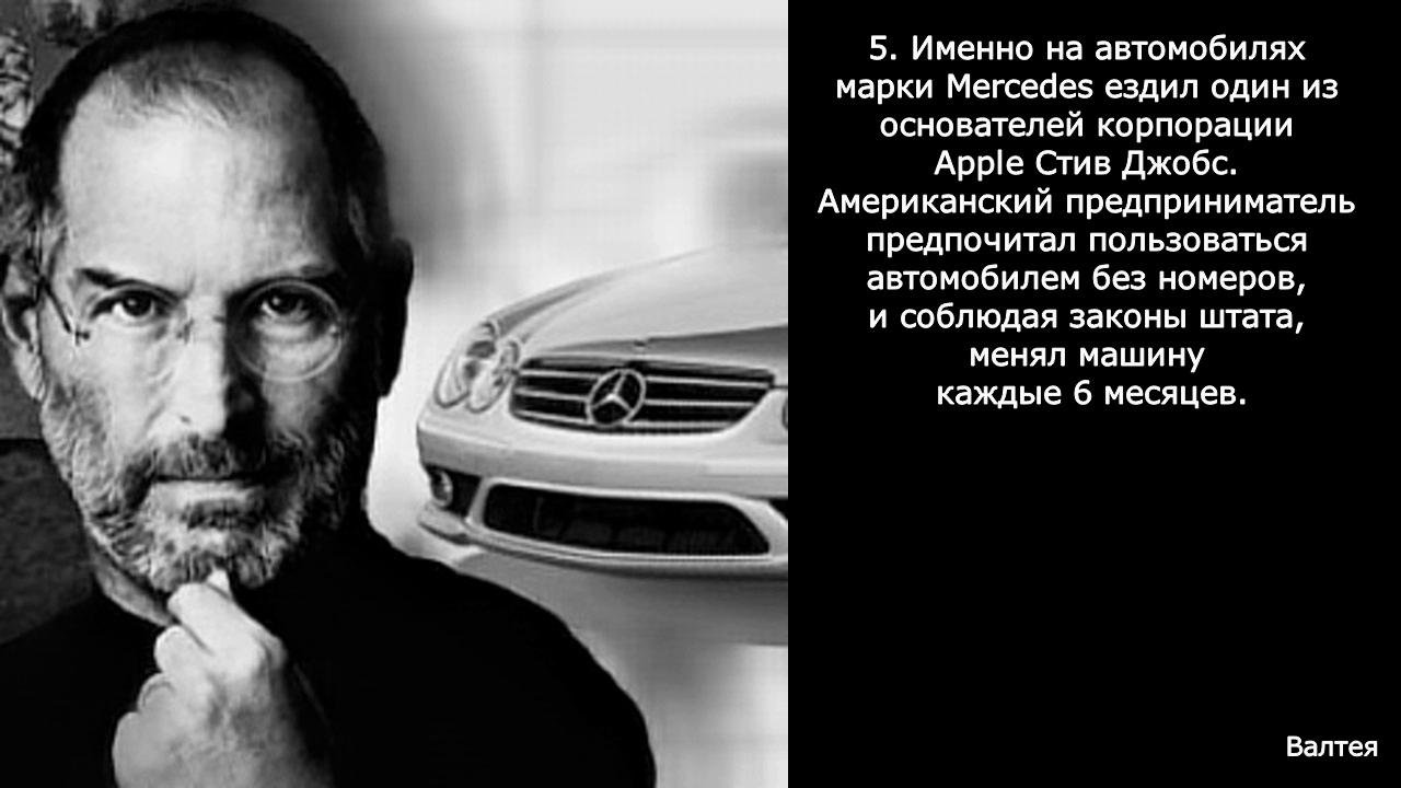 ТОП-11 интересных фактов о Мерседесе. / Интересные факты о автомобилях. ( фото, видео) ZSK6Mbe5-Us