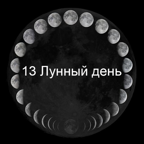 Диета 13 лунного дня