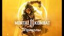 Mortal kombat 11- приколы Вступительные диалоги.