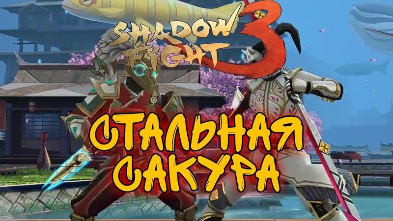 ТОПОВЫЙ БОЕЦ ШАДОУ ФАЙТ ПРОХОДИТ БОССА СТАЛЬНАЯ САКУРА Shadow Fight 3 229