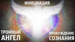 Инициация от Тронного Ангела. Пробуждение сознания. Звуки Живой Любви из подлинных миров