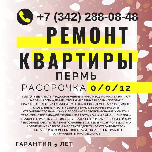 Ремонт квартиры в Перми. Заказать все в одном месте: электрика, сантехника…