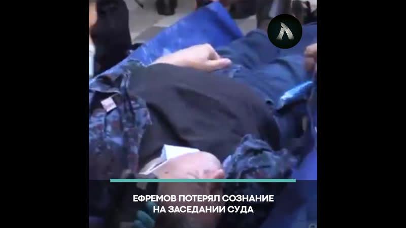 Ефремову стало плохо во время заседания суда АКУЛА