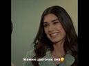 Любовь и Мави 47 серия с русскими субтитрами отрывок Хасибе и Мави