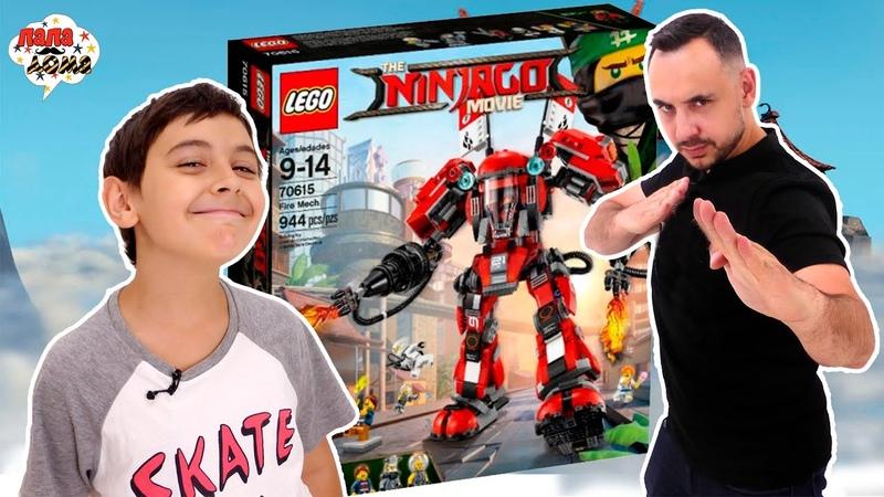 ГАРМАДОН НАСТУПАЕТ ПАПА РОБ И ЯРИК сборка РОБОТА КАЯ из LEGO NINJAGO MOVIE Сборник 13
