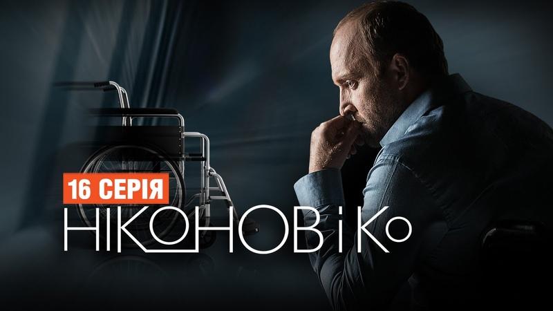 Сериал Никонов и Ко 16 серия
