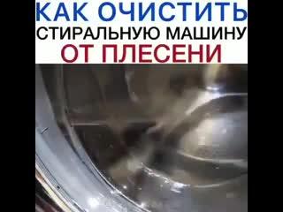 Хозяйка на Всю Голову () как очистить стиральную машину