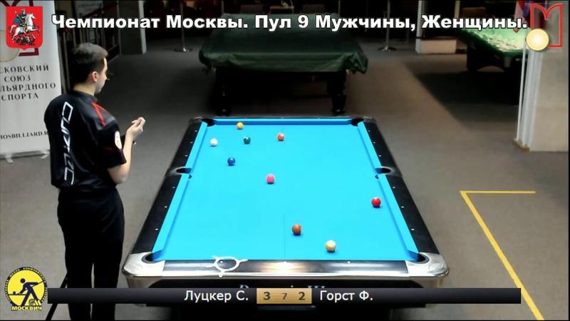 Final S. Lutsker vs F. Gorst Moscow 9-ball Championship 2019