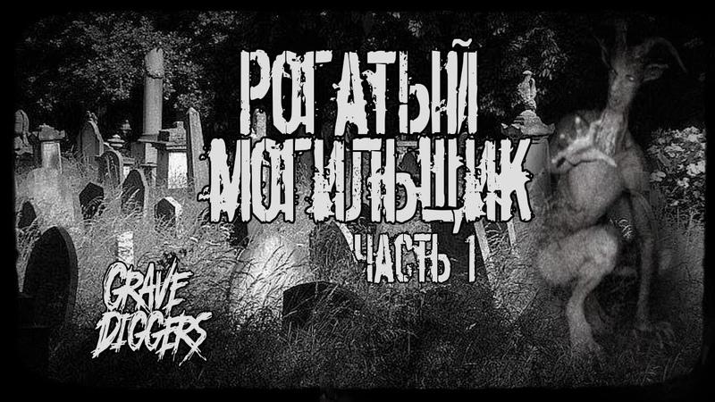 GraveDiggers Рогатый могильщик часть 1 † Страшные истории на ночь Страшилки на ночь Scary stories