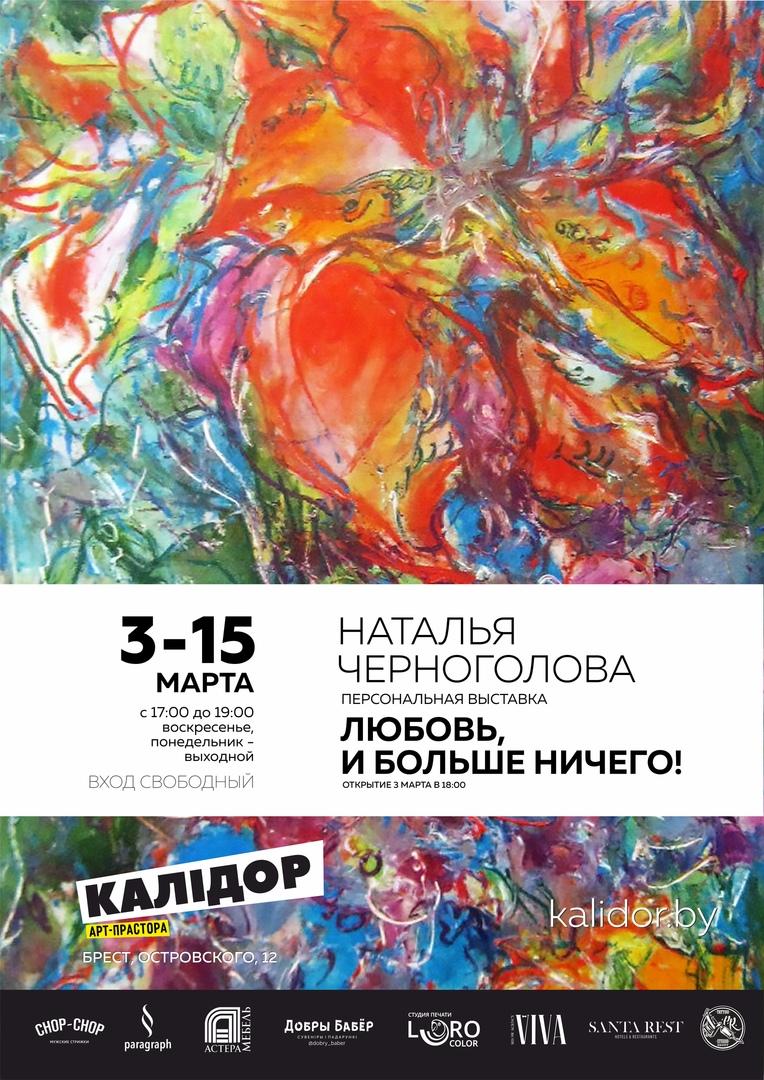 «Любовь и больше ничего!». 3 марта открылась выставка самой эпатажной художницы Бреста