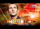 Доктор кто. 1 сезон 7, 8 серия