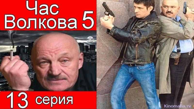 Час Волкова 5 сезон 13 серия (Чужое лицо)