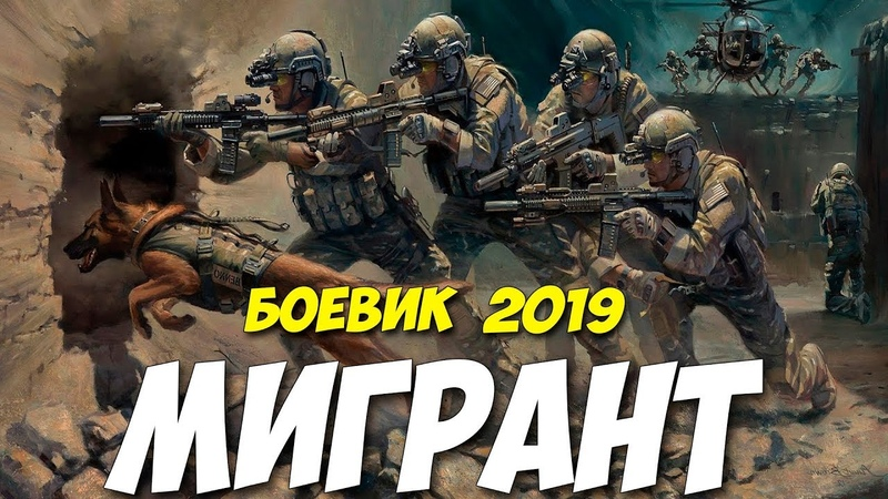 ЗА ПРОСМОТР ЭТОГО ФИЛЬМА РАНЬШЕ РАССТРЕЛИВАЛИ!! ** МИГРАНТ ** Русские боевики 2019 новинки HD