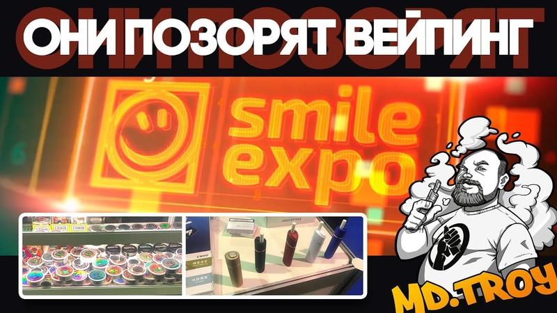 SMILE EXPO - ОНИ ПОЗОРЯТ ВЕЙПИНГ   VAPEXPO Сокольники 2019