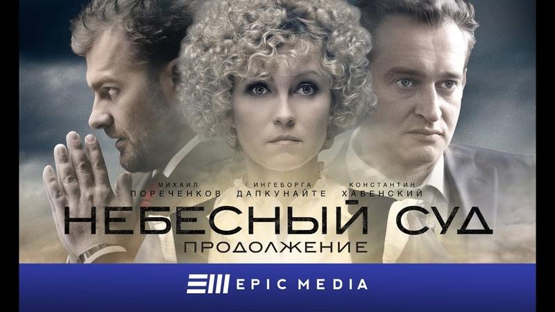 НЕБЕСНЫЙ СУД. Продолжение - Серия 4