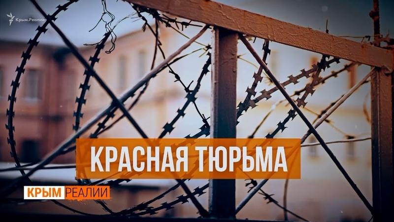 Керченская пыточная Откровения беглеца
