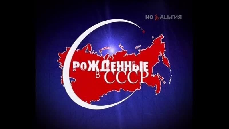 ☭☭☭ Рождённые в СССР - Дмитрий Марьянов (15.12.2008) ☭☭☭
