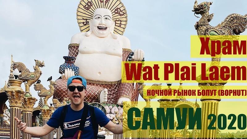Самуи 2020 ч 7 Храм Wat Plai Laem Пай Лайэм и ночной рынок в Бопуте BOPHUT
