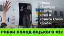 Обмін Ройтбурд Шустер Самсон Кличко Рада Донбас РИБКИ ХОЛОДНИЦЬКОГО 32