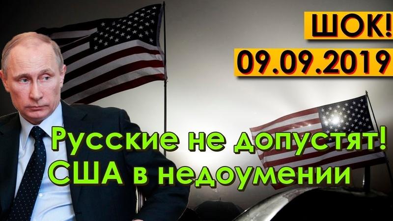 СРОЧНО! 09.09.19 «РУССКИЕ НЕ ПОЗВОЛЯТ!» - Путин резко поставил Запад на место