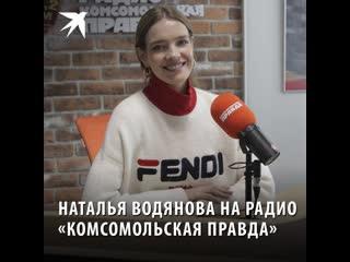 Наталья Водянова на Радио Комсомольская правда