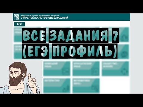 🔴 Все задания 7 из НОВОГО банка ФИПИ os.fipi.ru | ЕГЭ ПРОФИЛЬНЫЙ УРОВЕНЬ 2019 | ШКОЛА ПИФАГОРА