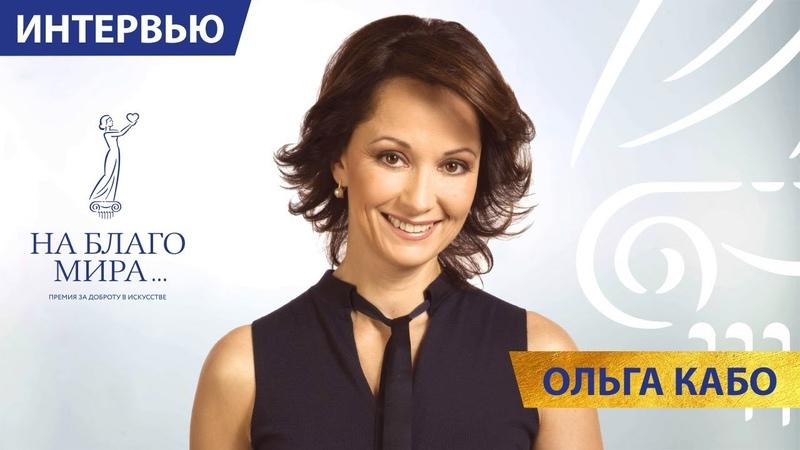 Ольга Кабо: «Хочется говорить со сцены о душе, о том, что осталась любовь, вера, надежда…»