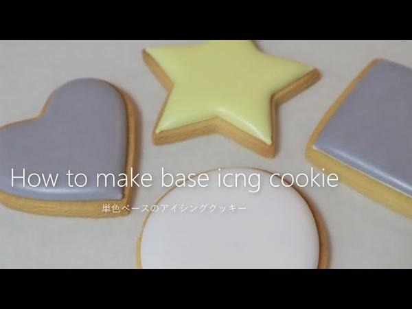 アイシングクッキー基本のレッスン 単色のベースアイシングクッ 12461