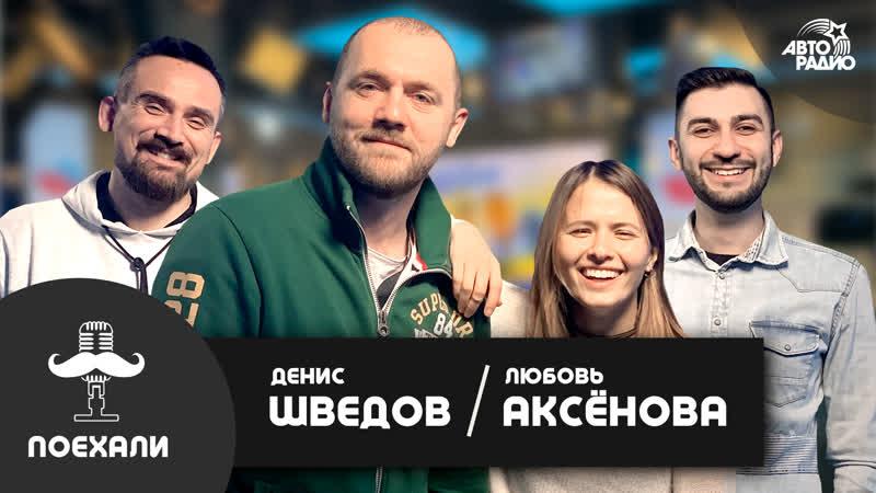 Денис Шведов и Любовь Аксёнова как снимали и что увидим во 2 м сезоне сериала Бывшие