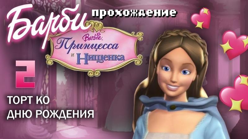 🎎Барби принцесса и нищенка 2 ПРОХОЖДЕНИЕ Голубой кот в подарок