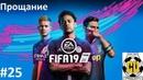 Прощание с FIFA 19,за какую команду начать карьеру в FIFA 20 - Часть 25 Финал кубка Англии
