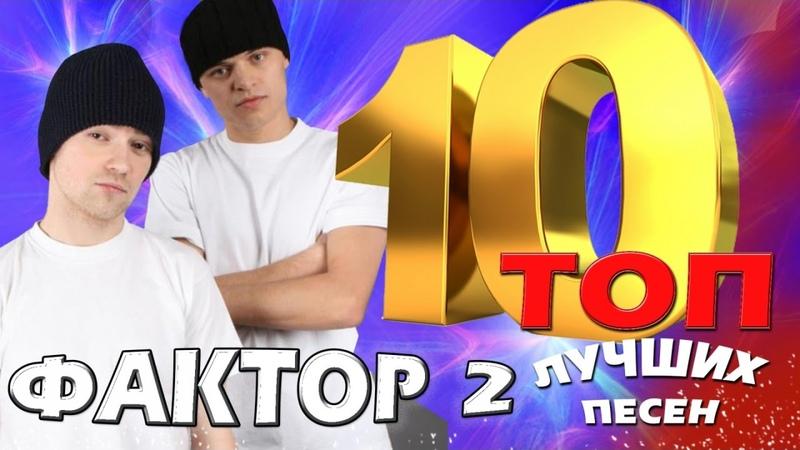 Фактор 2 ТОП 10 Лучшие песни Любимые хиты