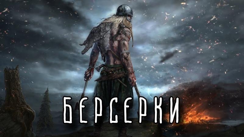 БЕРСЕРКИ Безумный спецназ викингов