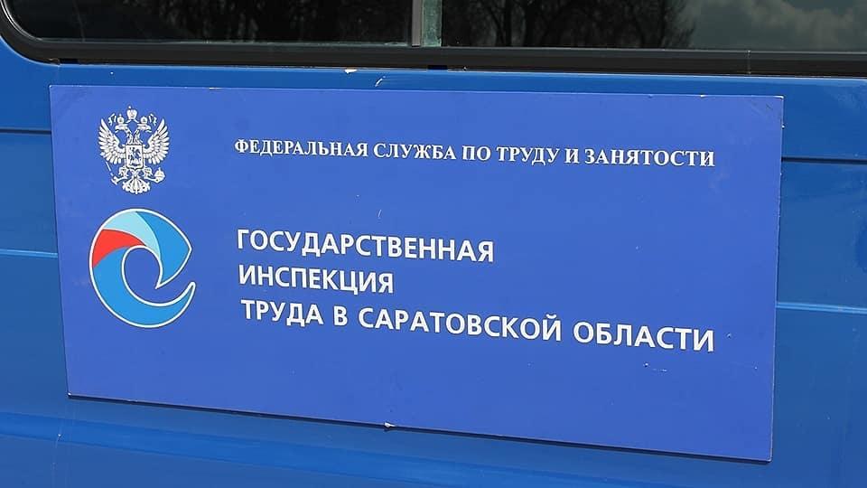 Государственная инспекция труда в Саратовской области о работающих неофициально: «Обращайтесь, обяжем работодателя заключить трудовой договор»