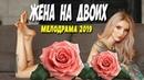 Фильм 2019 бегал по кругу!! ЖЕНА НА ДВОИХ Русские мелодрамы 2019 новинки HD 1080P