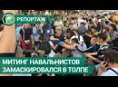 Жидкий митинг навальнистов замаскировался в толпе гуляющих москвичей. ФАН-ТВ