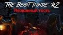 THE BEAST INSIDE 2 НЕЗВАННЫЙ ГОСТЬ. ПОЛНОЕ ПРОХОЖДЕНИЕ ИГРЫ