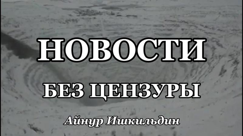 Новости без цензуры №10 Сибайский спрут или все дороги ведут в суд