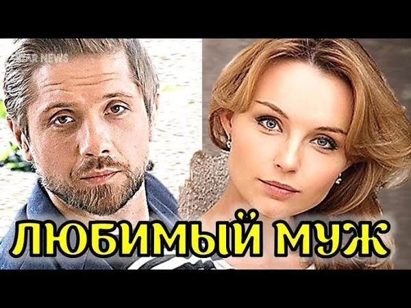 Кто муж Успешная актриса и подробности личной жизни Юлия Подозёрова