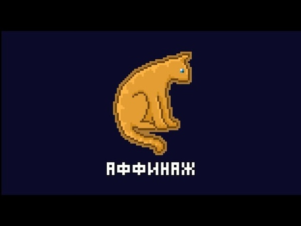 Аффинаж ● Котик