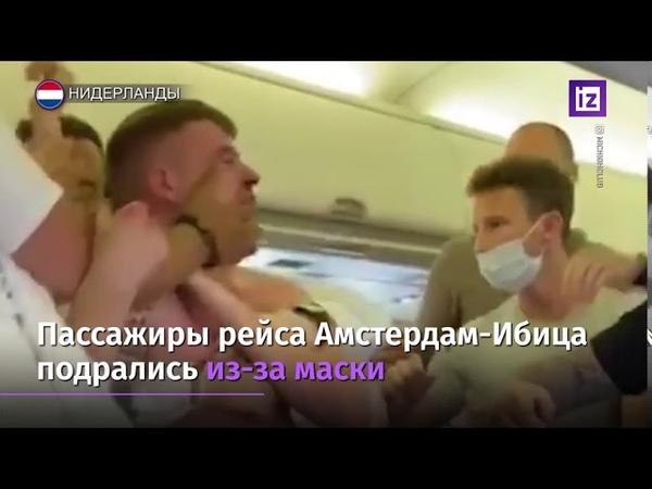 Пассажиры рейса Амстердам-Ибица подрались из-за маски