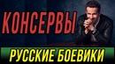 Захватывающий сборник фильмов про безбашенных парней - Консервы / Русские боевики 2019 новинки
