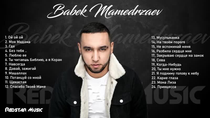 Babek Mamedrzaev - Навсегда (H-Town media)