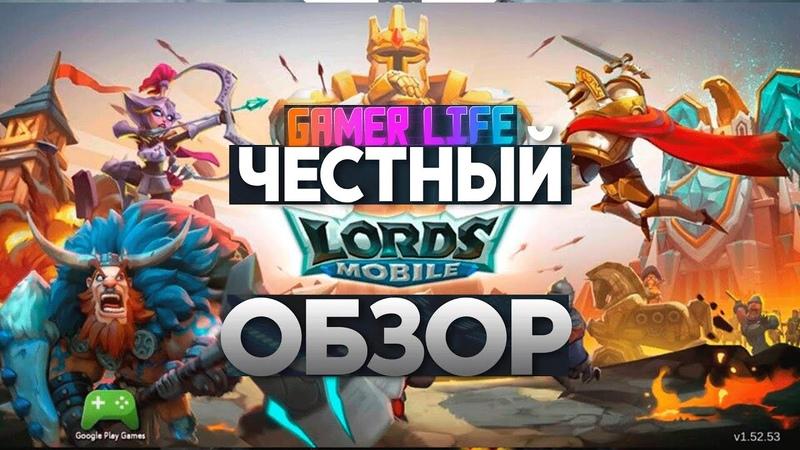 LORDS MOBILE РОЗЫГРЫШ аккаунта 700м GAMER LIFE
