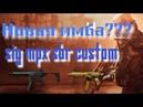 Убийца криса? Обзор sig mpx sbr custom. Обзор новой имбы в Warface PS4.