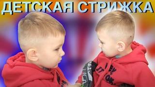 Детская короткая стрижка // Как подстричь ребёнку короткую стрижку // Короткая стрижка для ребёнка
